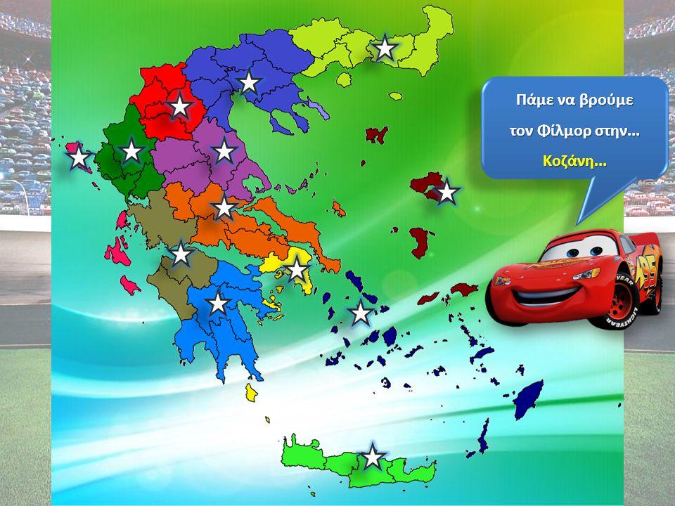Η Κέρκυρα είναι η έδρα της Περιφέρειας Ιονίων Νήσων.