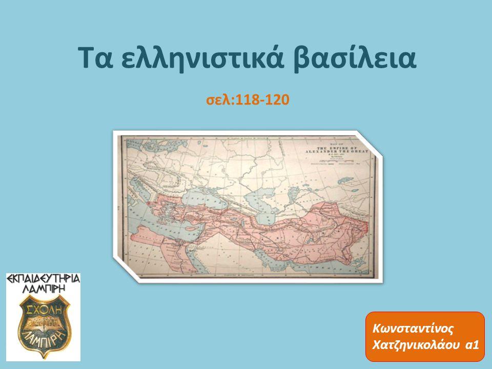 Τα ελληνιστικά βασίλεια σελ:118-120 Κωνσταντίνος Χατζηνικολάου a1