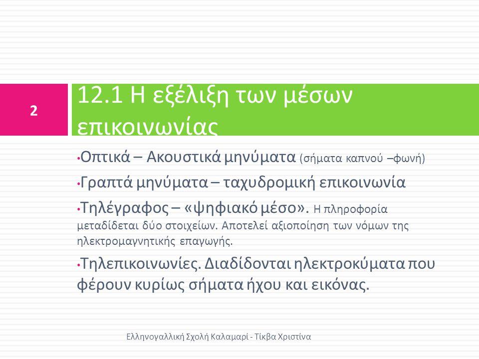 Κατεύθυνση μετάδοσης των σημάτων Ελληνογαλλική Σχολή Καλαμαρί - Τίκβα Χριστίνα 13  Μονόδρομη (simplex).