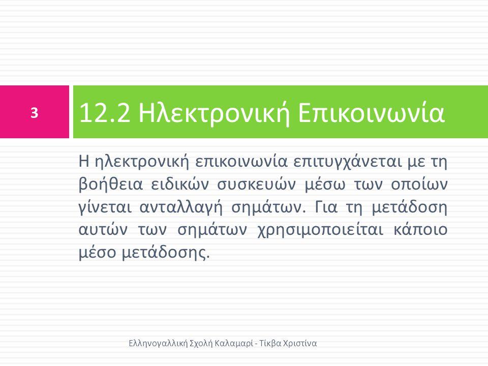 Μετάδοση ψηφιακών σημάτων 14 Ελληνογαλλική Σχολή Καλαμαρί - Τίκβα Χριστίνα