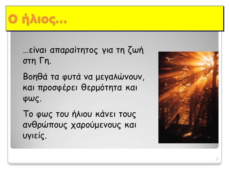 8 …παράγει φως και θερμότητα όπως επίσης και υπεριώδη ακτινοβολία (UV).