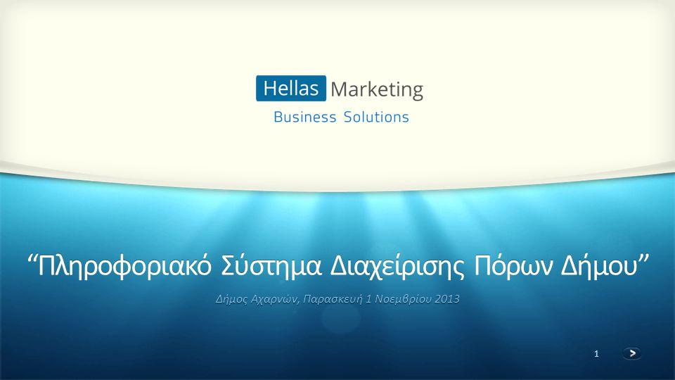 2 Πληροφοριακό Σύστημα Διαχείρισης Πόρων Δήμου www.hellasmarketing.com info@hellasmarketing.com Τηλ.: 210 2464 743 Ποιοι είμαστε Hellas Marketing Εταιρία υπηρεσιών Διαδικτύου & Marketing.
