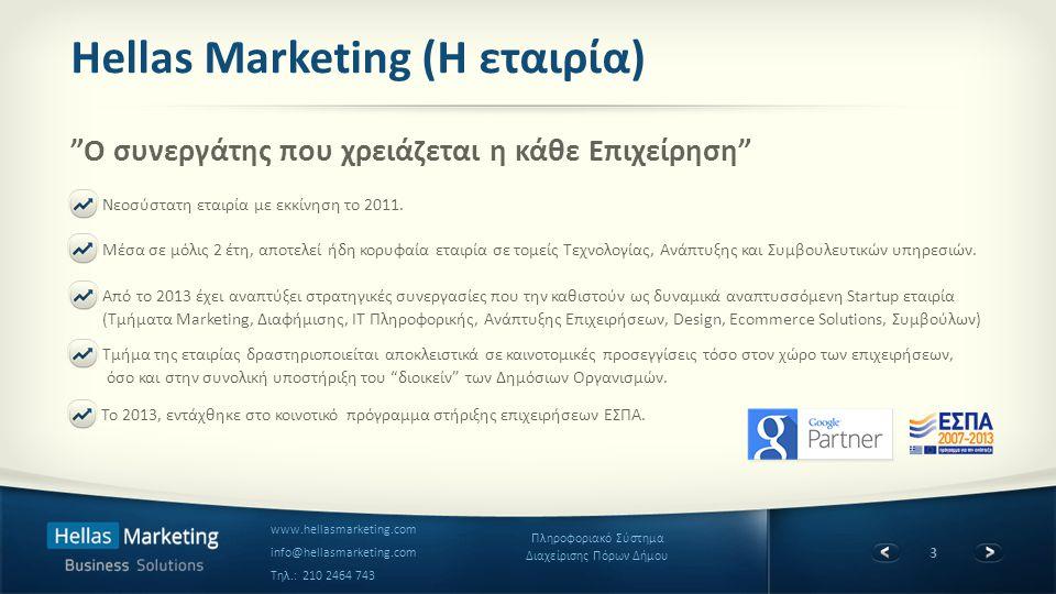 4 Πληροφοριακό Σύστημα Διαχείρισης Πόρων Δήμου www.hellasmarketing.com info@hellasmarketing.com Τηλ.: 210 2464 743 Hellas Marketing (Εργα) Ενδεικτικά έργα που έχει αναλάβει η εταιρία e-Access (Γραμματειακή υποστήριξη κέντρων Λογοθεραπείας - Εργοθεραπείας).
