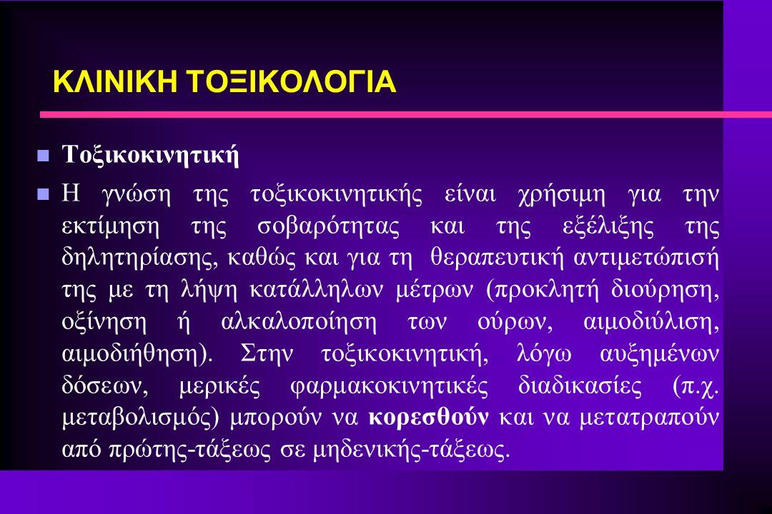 n Τοξικοκινητική n Η γνώση της τοξικοκινητικής είναι χρήσιμη για την εκτίμηση της σοβαρότητας και της εξέλιξης της δηλητηρίασης, καθώς και για τη θερα