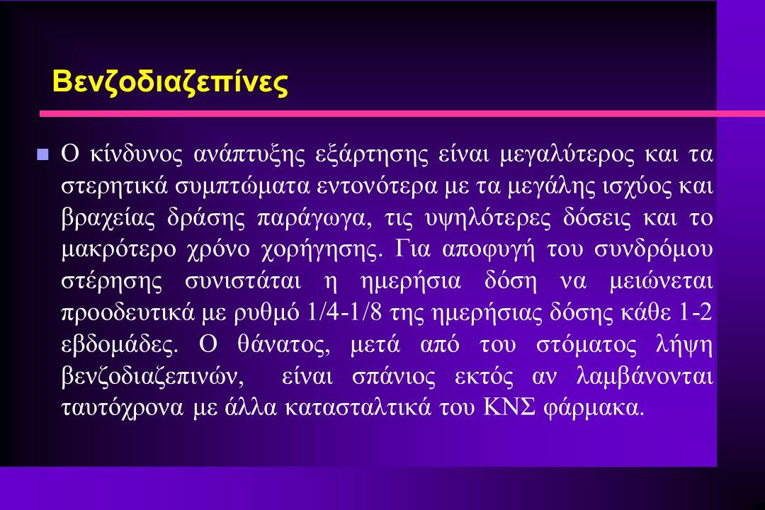 n Ο κίνδυνος ανάπτυξης εξάρτησης είναι μεγαλύτερος και τα στερητικά συμπτώματα εντονότερα με τα μεγάλης ισχύος και βραχείας δράσης παράγωγα, τις υψηλό