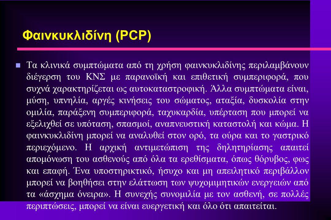 n Τα κλινικά συμπτώματα από τη χρήση φαινκυκλιδίνης περιλαμβάνουν διέγερση του ΚΝΣ με παρανοϊκή και επιθετική συμπεριφορά, που συχνά χαρακτηρίζεται ως