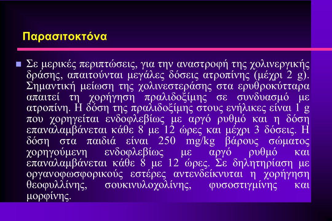 n Σε μερικές περιπτώσεις, για την αναστροφή της χολινεργικής δράσης, απαιτούνται μεγάλες δόσεις ατροπίνης (μέχρι 2 g). Σημαντική μείωση της χολινεστερ