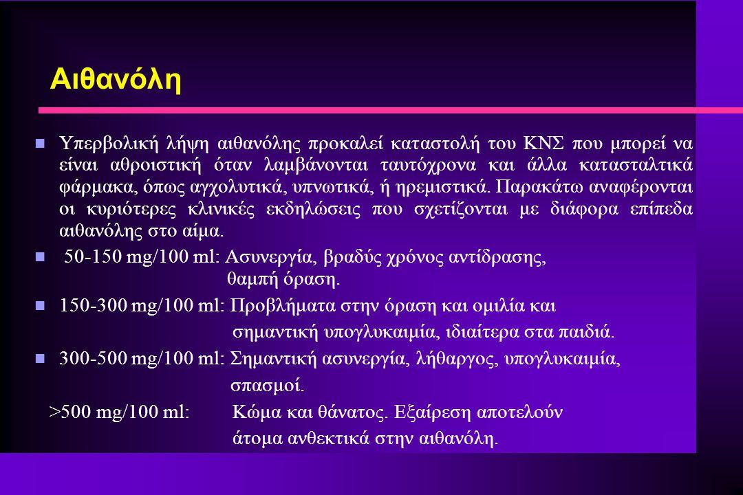n Υπερβολική λήψη αιθανόλης προκαλεί καταστολή του ΚΝΣ που μπορεί να είναι αθροιστική όταν λαμβάνονται ταυτόχρονα και άλλα κατασταλτικά φάρμακα, όπως