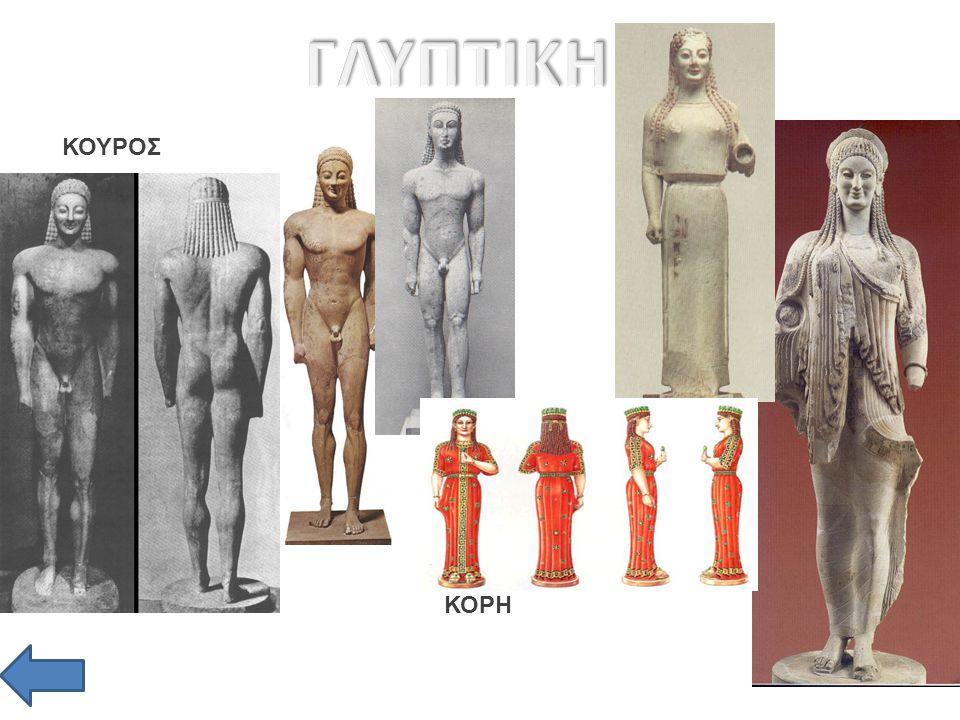 Ανδρικό άγαλμα της αρχαϊκής εποχής, λατρευτικό, αναθηματικό ή επιτύμβιο, που παρίστανε νεαρό άνδρα σε μετωπική στάση όρθιο, γυμνό και χωρίς γένια, να