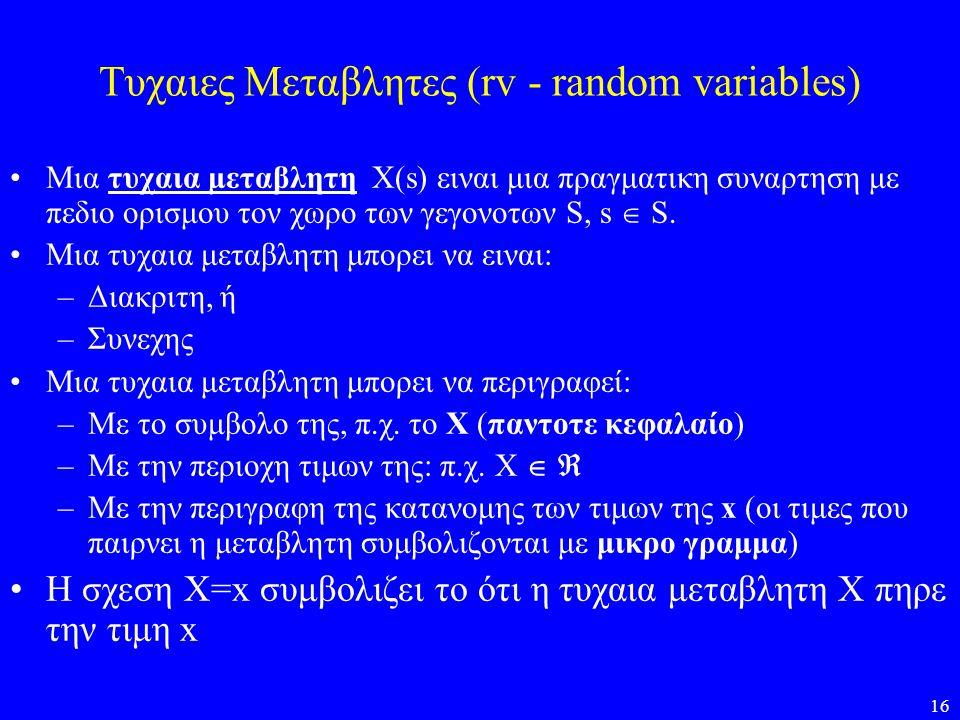 16 Τυχαιες Μεταβλητες (rv - random variables) •Μια τυχαια μεταβλητη X(s) ειναι μια πραγματικη συναρτηση με πεδιο ορισμου τον χωρο των γεγονοτων S, s 
