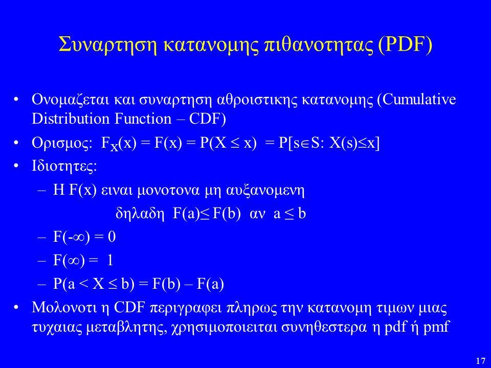 17 Συναρτηση κατανομης πιθανοτητας (PDF) •Ονομαζεται και συναρτηση αθροιστικης κατανομης (Cumulative Distribution Function – CDF) •Ορισμος: F X (x) =