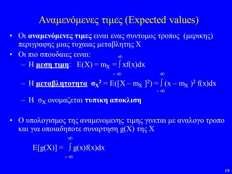 19 Αναμενόμενες τιμες (Expected values) •Οι αναμενόμενες τιμες ειναι ενας συντομος τροπος (μερικης) περιγραφης μιας τυχαιας μεταβλητης X •Οι πιο σπουδ