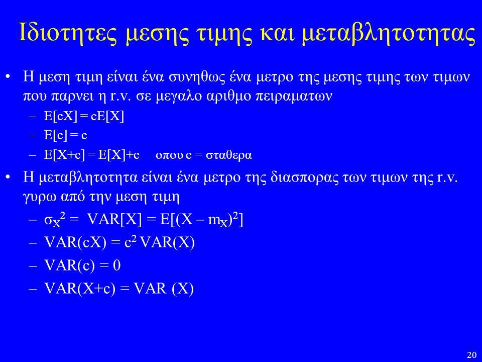 20 Ιδιοτητες μεσης τιμης και μεταβλητοτητας •Η μεση τιμη είναι ένα συνηθως ένα μετρο της μεσης τιμης των τιμων που παρνει η r.v. σε μεγαλο αριθμο πειρ