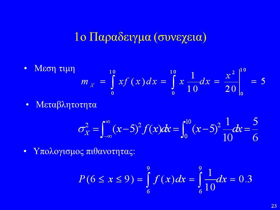 23 1o Παραδειγμα (συνεχεια) •Μεση τιμη • Μεταβλητοτητα • Υπολογισμος πιθανοτητας: