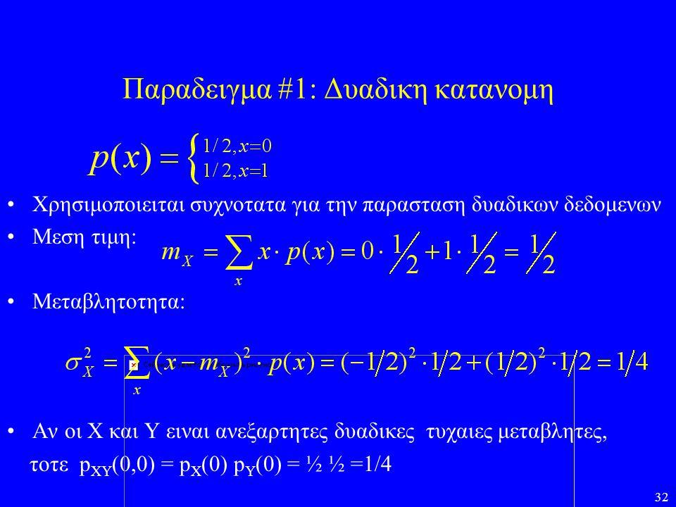 32 Παραδειγμα #1: Δυαδικη κατανομη •Χρησιμοποιειται συχνοτατα για την παρασταση δυαδικων δεδομενων •Μεση τιμη: •Μεταβλητοτητα: •Αν οι Χ και Υ ειναι αν