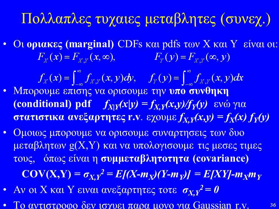 36 Πολλαπλες τυχαιες μεταβλητες (συνεχ.) •Οι οριακες (marginal) CDFs και pdfs των Χ και Y είναι οι: •Μπορουμε επισης να ορισουμε την υπο συνθηκη (cond