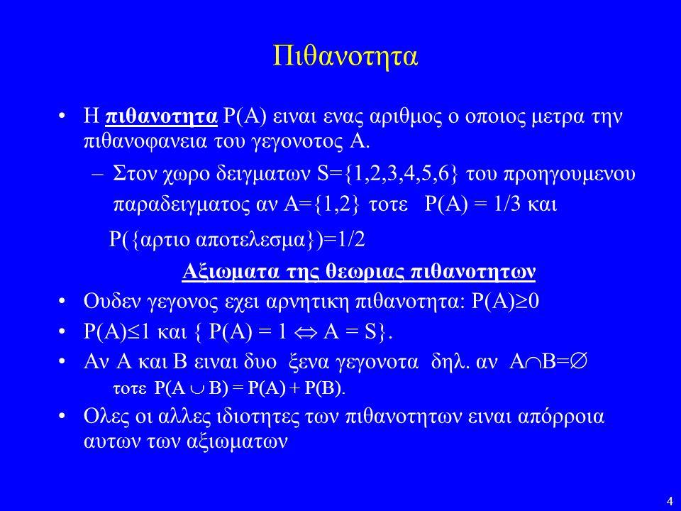 4 Πιθανοτητα •Η πιθανοτητα P(A) ειναι ενας αριθμος ο οποιος μετρα την πιθανοφανεια του γεγονοτος Α. –Στον χωρο δειγματων S={1,2,3,4,5,6} του προηγουμε