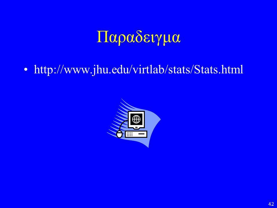 42 Παραδειγμα •http://www.jhu.edu/virtlab/stats/Stats.html