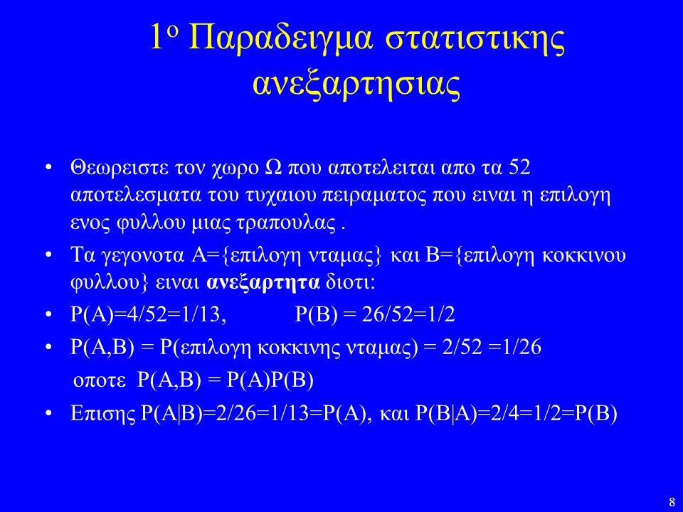 8 1 ο Παραδειγμα στατιστικης ανεξαρτησιας •Θεωρειστε τον χωρο Ω που αποτελειται απο τα 52 αποτελεσματα του τυχαιου πειραματος που ειναι η επιλογη ενος