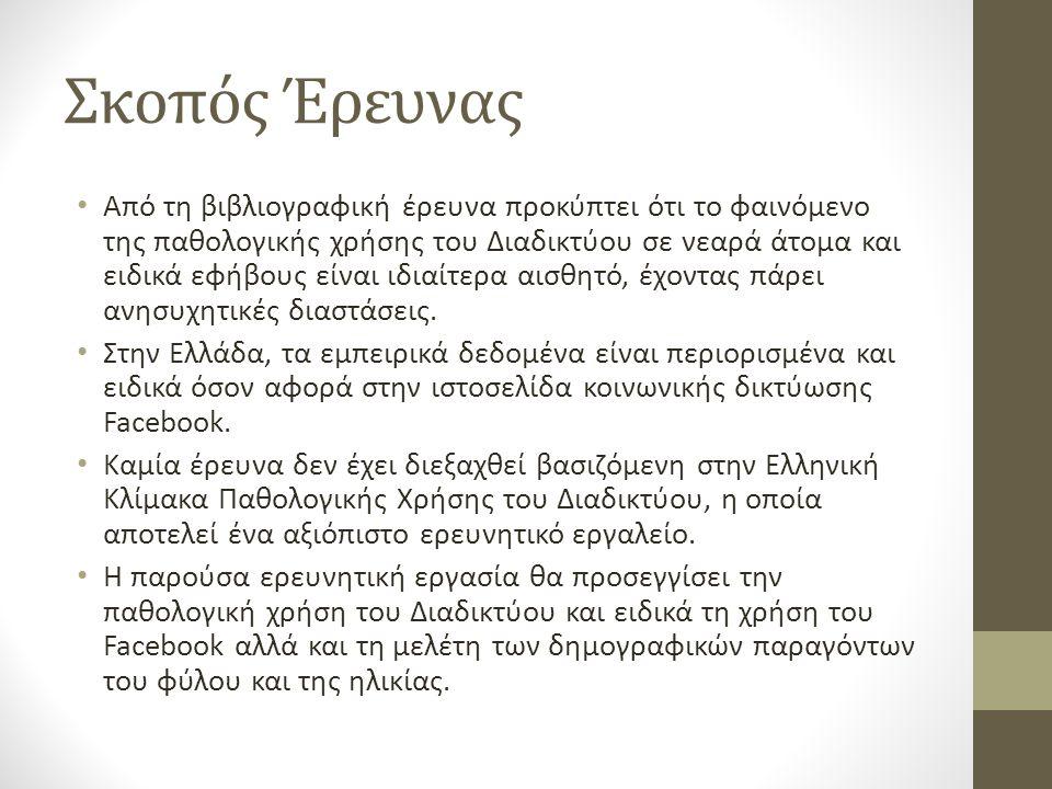 Βιβλιογραφία (3) • Sheldon, P.(2008, Spring). Student favourite: Facebook and motives for ots use.