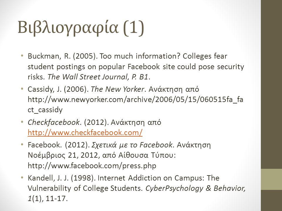 Βιβλιογραφία (1) • Buckman, R. (2005). Too much information? Colleges fear student postings on popular Facebook site could pose security risks. The Wa