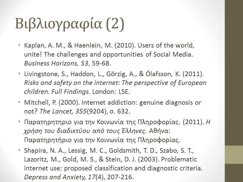 Βιβλιογραφία (2) • Kaplan, A. M., & Haenlein, M. (2010). Users of the world, unite! The challenges and opportunities of Social Media. Business Horizon