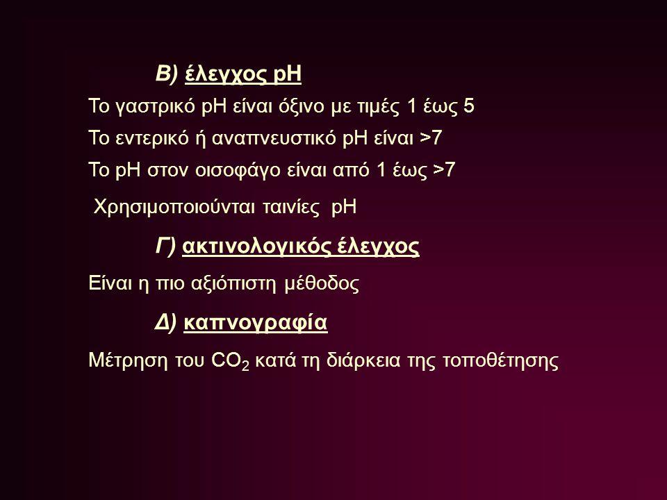 Β) έλεγχος pH Το γαστρικό pH είναι όξινο με τιμές 1 έως 5 Το εντερικό ή αναπνευστικό pH είναι >7 Το pH στον οισοφάγο είναι από 1 έως >7 Χρησιμοποιούντ