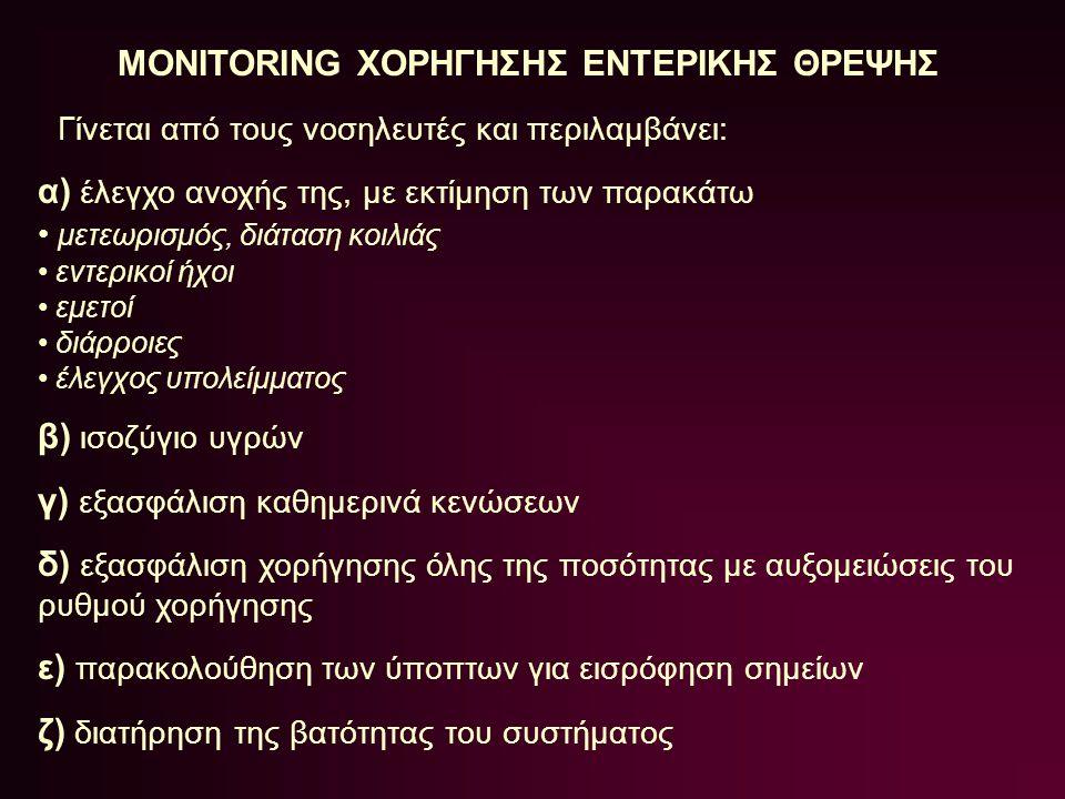 MONITORING ΧΟΡΗΓΗΣΗΣ ΕΝΤΕΡΙΚΗΣ ΘΡΕΨΗΣ Γίνεται από τους νοσηλευτές και περιλαμβάνει: α) έλεγχο ανοχής της, με εκτίμηση των παρακάτω • μετεωρισμός, διάτ