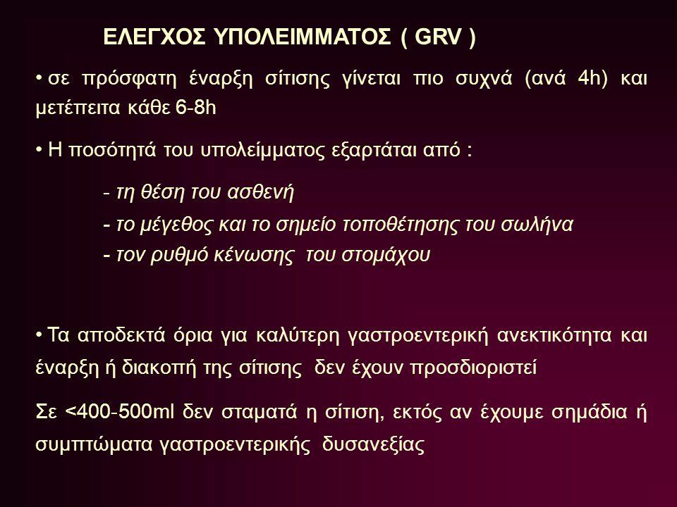 ΕΛΕΓΧΟΣ ΥΠΟΛΕΙΜΜΑΤΟΣ ( GRV ) • σε πρόσφατη έναρξη σίτισης γίνεται πιο συχνά (ανά 4h) και μετέπειτα κάθε 6-8h • Η ποσότητά του υπολείμματος εξαρτάται α