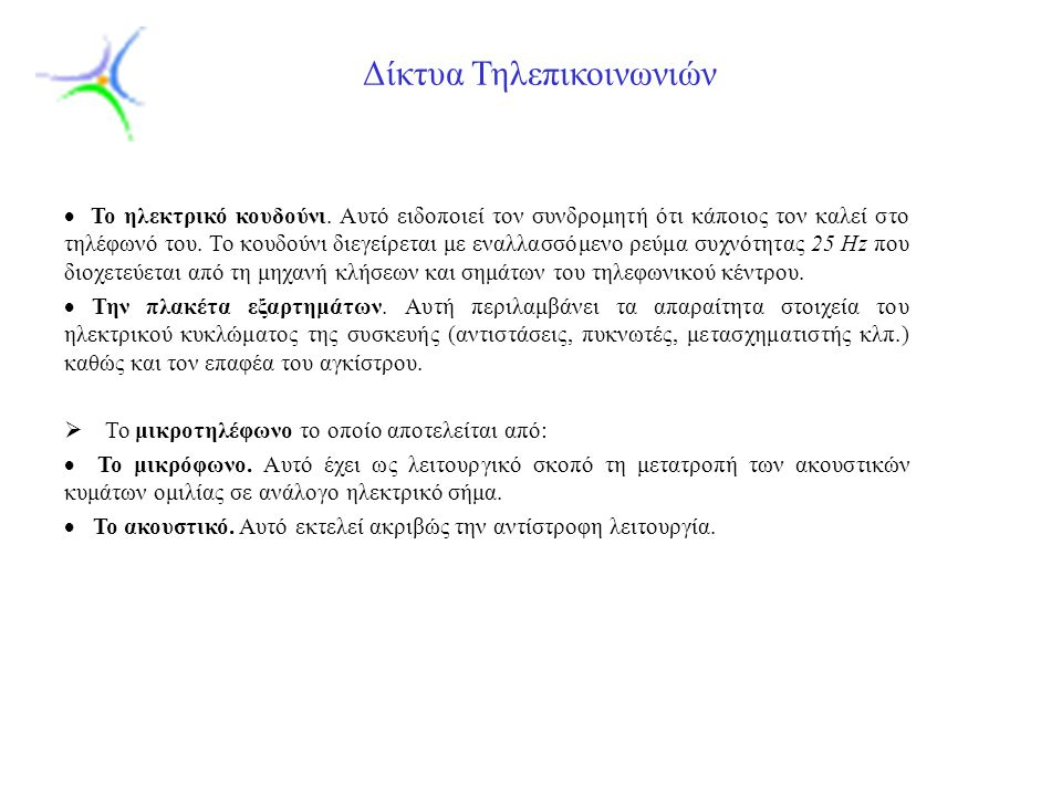 Slide 3 Δίκτυα Τηλεπικοινωνιών 2.ΠΕΡΙΓΡΑΦΗ ΥΠΟΣΥΣΤΗΜΑΤΩΝ ΤΗΣ ΣΥΣΚΕΥΗΣ α) Μικρόφωνο.