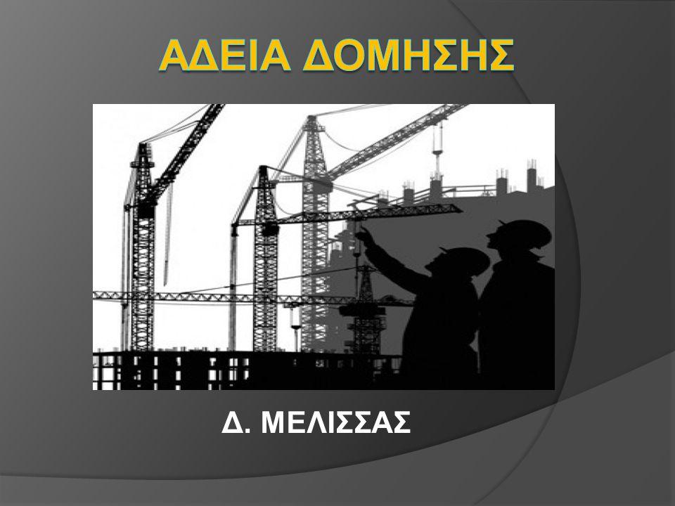 α) Κατεδάφιση κατασκευών.