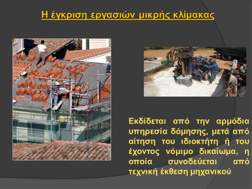 Εκδίδεται από την αρμόδια υπηρεσία δόμησης, μετά από αίτηση του ιδιοκτήτη ή του έχοντος νόμιμο δικαίωμα, η οποία συνοδεύεται από τεχνική έκθεση μηχανι