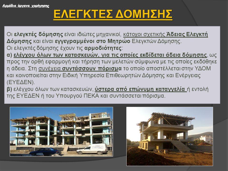 Αρμόδια όργανα χορήγησης Οι ελεγκτές δόμησης είναι ιδιώτες μηχανικοί, κάτοχοι σχετικής Άδειας Ελεγκτή Δόμησης και είναι εγγεγραμμένοι στο Μητρώο Ελεγκ