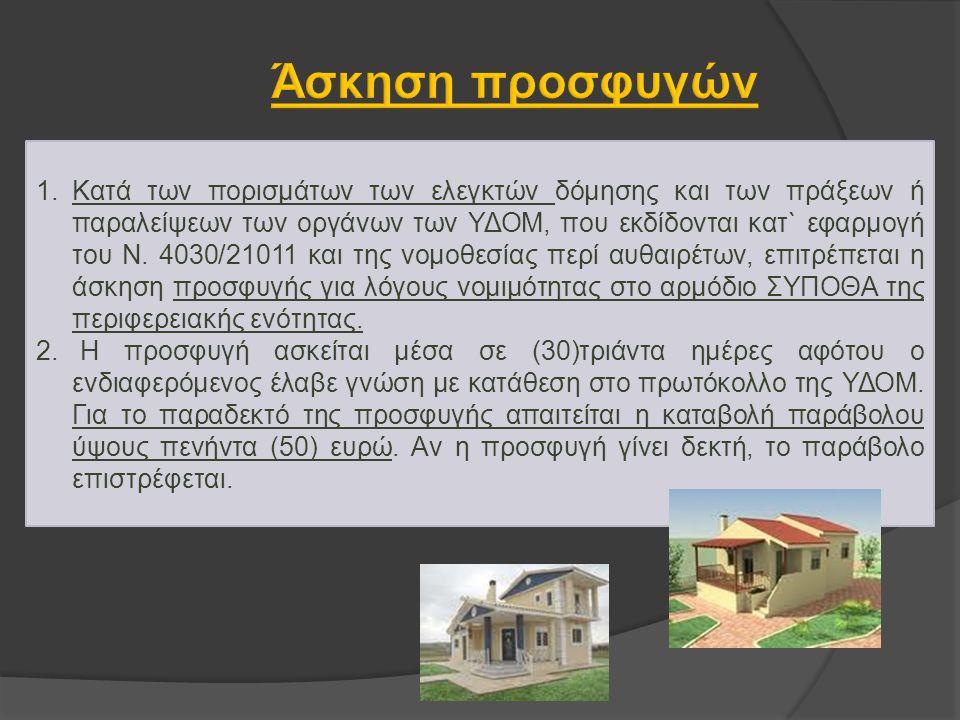 1.Κατά των πορισμάτων των ελεγκτών δόμησης και των πράξεων ή παραλείψεων των οργάνων των ΥΔΟΜ, που εκδίδονται κατ` εφαρμογή του Ν. 4030/21011 και της