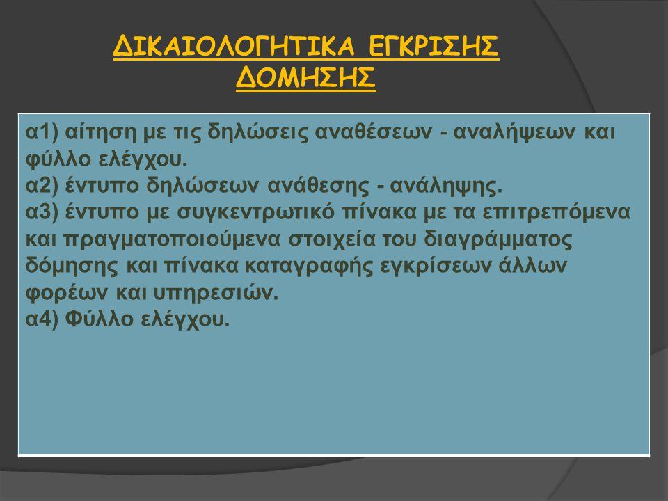 ΔΙΚΑΙΟΛΟΓΗΤΙΚΑ ΕΓΚΡΙΣΗΣ ΔΟΜΗΣΗΣ α1) αίτηση με τις δηλώσεις αναθέσεων - αναλήψεων και φύλλο ελέγχου. α2) έντυπο δηλώσεων ανάθεσης - ανάληψης. α3) έντυπ