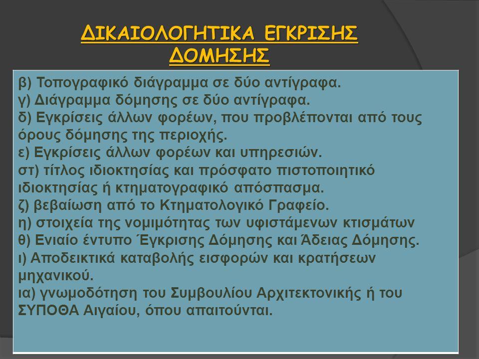 ΑΙΤΗΣΗ ΕΓΚΡΙΣΗΣ ΔΟΜΗΣΗΣ / ΑΔΕΙΑΣ ΔΟΜΗΣΗΣ