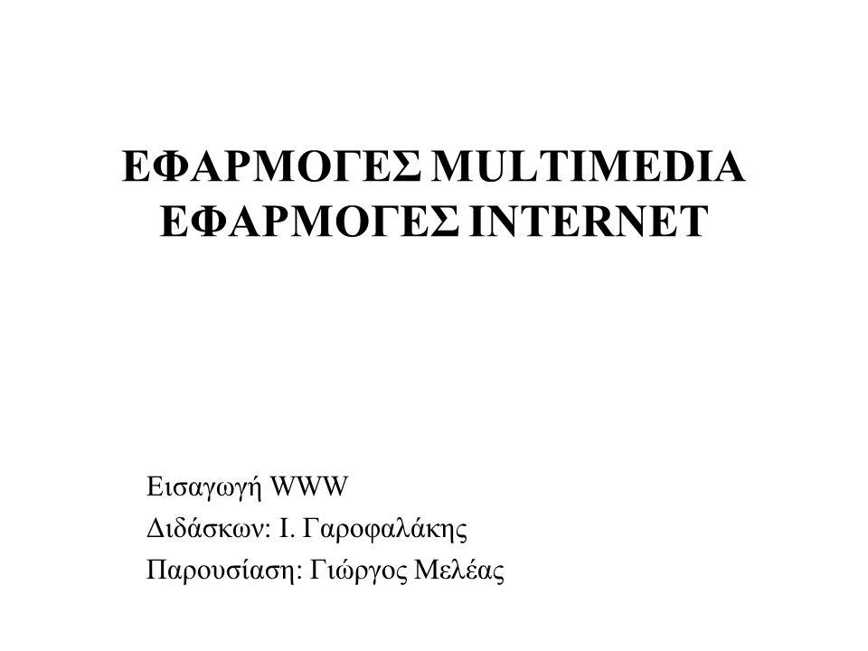 ΕΦΑΡΜΟΓΕΣ MULTIMEDIA ΕΦΑΡΜΟΓΕΣ INTERNET Εισαγωγή WWW Διδάσκων: Ι.