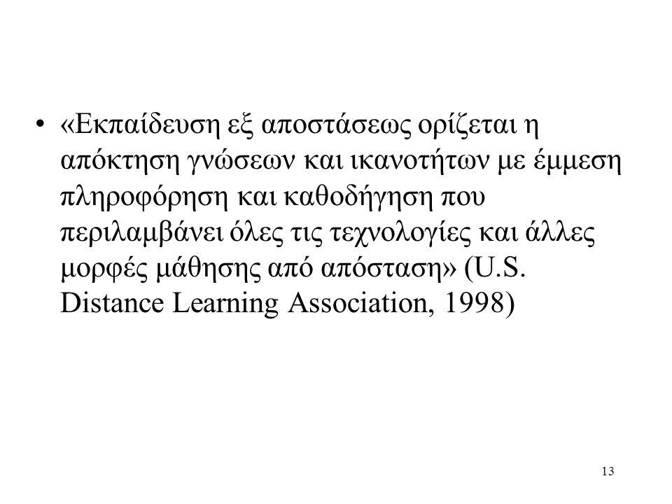 13 •«Εκπαίδευση εξ αποστάσεως ορίζεται η απόκτηση γνώσεων και ικανοτήτων με έμμεση πληροφόρηση και καθοδήγηση που περιλαμβάνει όλες τις τεχνολογίες και άλλες μορφές μάθησης από απόσταση» (U.S.