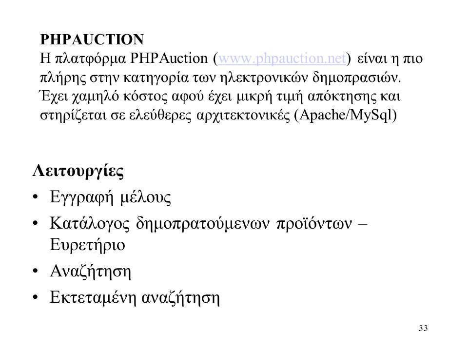 33 PHPAUCTION Η πλατφόρμα PHPAuction (www.phpauction.net) είναι η πιο πλήρης στην κατηγορία των ηλεκτρονικών δημοπρασιών.