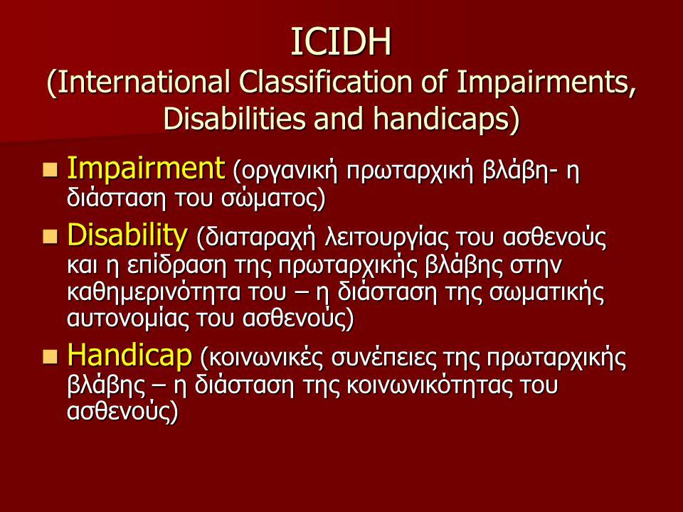 Η ομάδα της Αποκατάστασης:  Αποβλέπει και στις τρεις διαστάσεις της ICIDH  Αποτελείται από νευρολόγους, νευροχειρουρ- γούς, φυσίατρους, φυσιοθεραπευτές, εργο- θεραπευτές, νοσηλευτές, ψυχολόγους, λογοθεραπευτές, κλινικούς διαιτολόγους, κοινωνικούς λειτουργούς, …  lean management ...