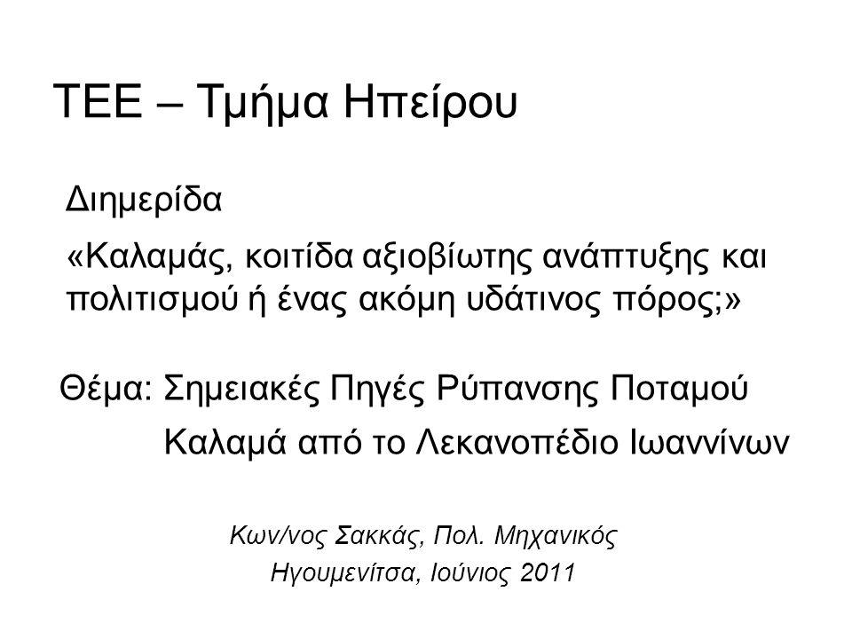 Θέμα: Σημειακές Πηγές Ρύπανσης Ποταμού Καλαμά από το Λεκανοπέδιο Ιωαννίνων Κων/νος Σακκάς, Πολ. Μηχανικός Ηγουμενίτσα, Ιούνιος 2011 ΤΕΕ – Τμήμα Ηπείρο