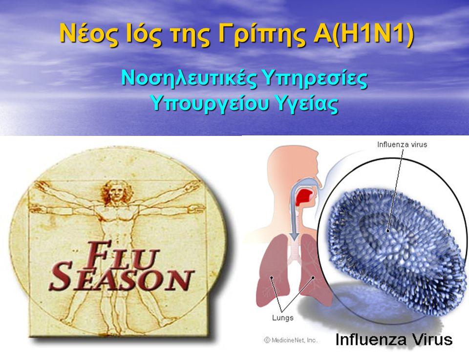 Νέος Ιός της Γρίπης Α(Η1Ν1) Νοσηλευτικές Υπηρεσίες Υπουργείου Υγείας