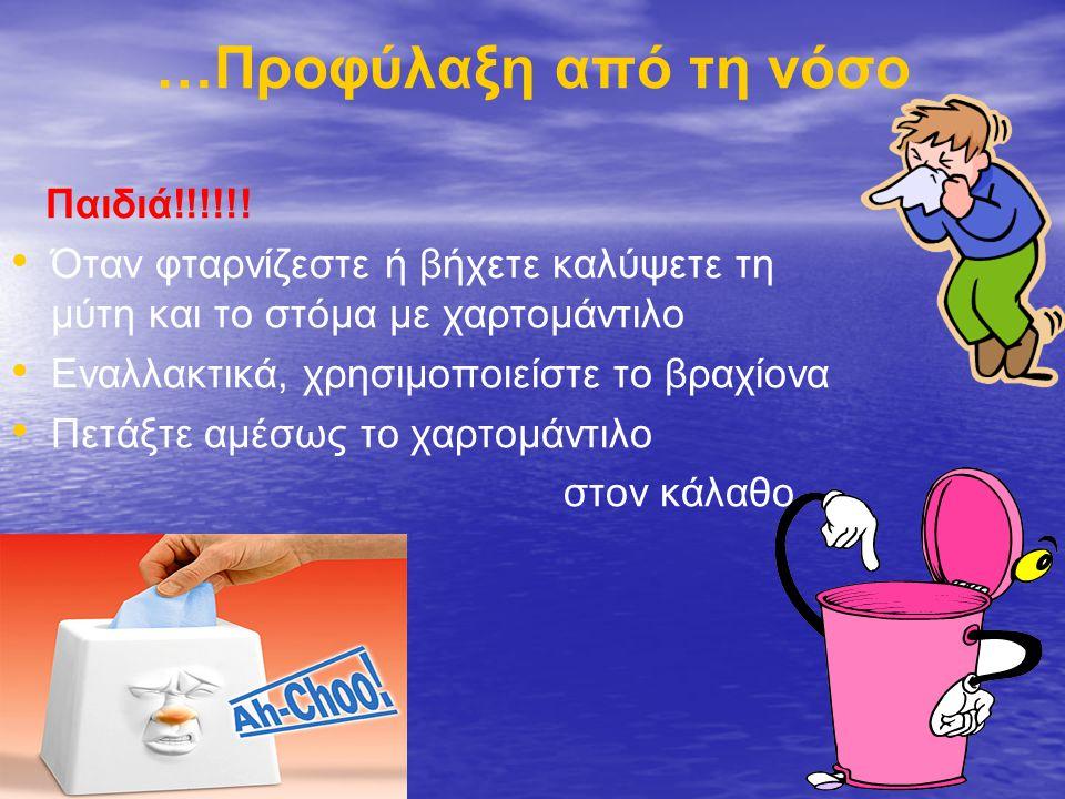 …Προφύλαξη από τη νόσο Παιδιά!!!!!! • • Όταν φταρνίζεστε ή βήχετε καλύψετε τη μύτη και το στόμα με χαρτομάντιλο • • Εναλλακτικά, χρησιμοποιείστε το βρ