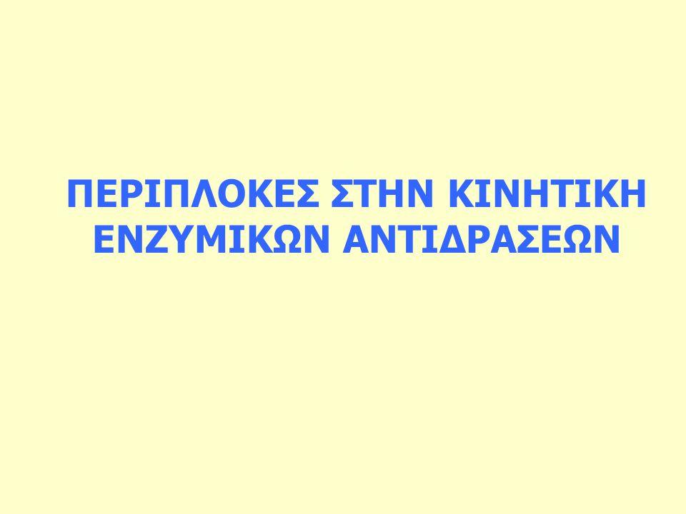 όπου είναι το ολικό ενεργό ένζυμο το οποίο μεταβάλλεται χρονικά σύμφωνα με την σχέση: Άρα η ενζυμική μετατροπή του υποστρώματος και η απενεργοποίηση του ενζύμου είναι στενά αλληλοεξαρτώμενες.