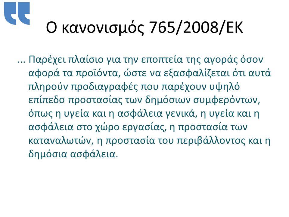 Ο κανονισμός 765/2008/ΕΚ...
