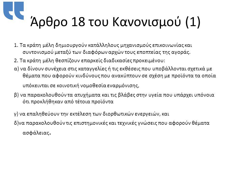 Άρθρο 18 του Κανονισμού (1) 1.