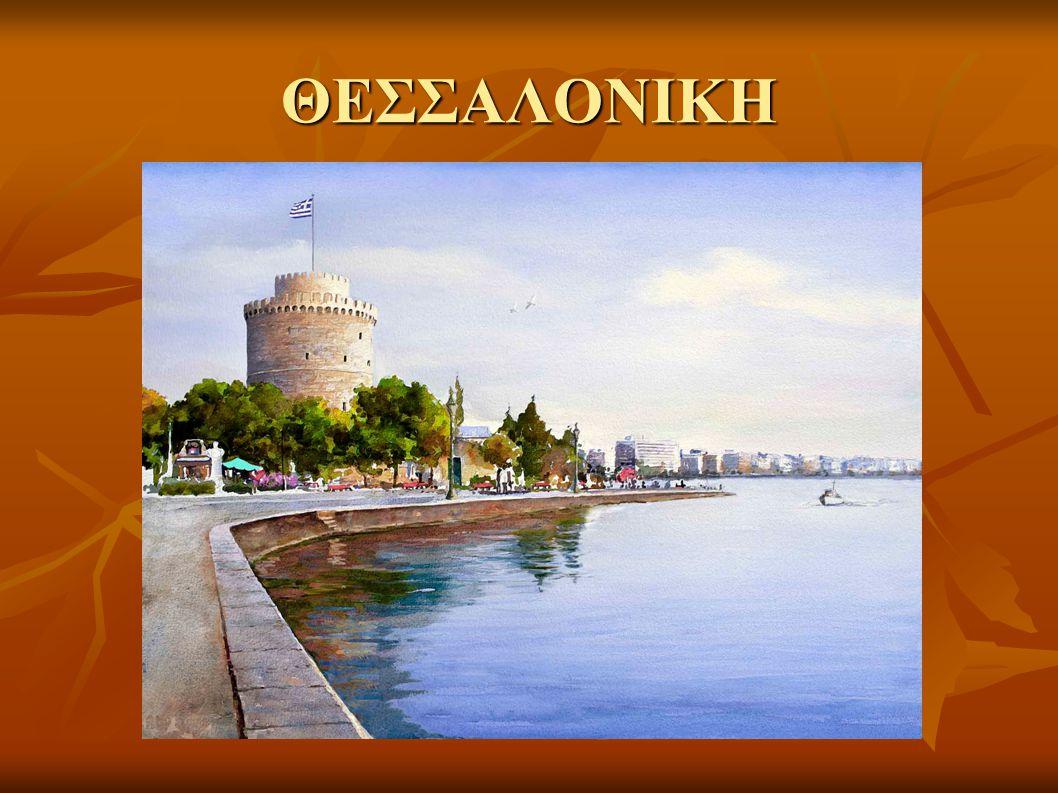 Η Θεσσαλονίκη, ή Σαλονίκη, είναι η δεύτερη μεγαλύτερη πόλη της Ελλάδας.