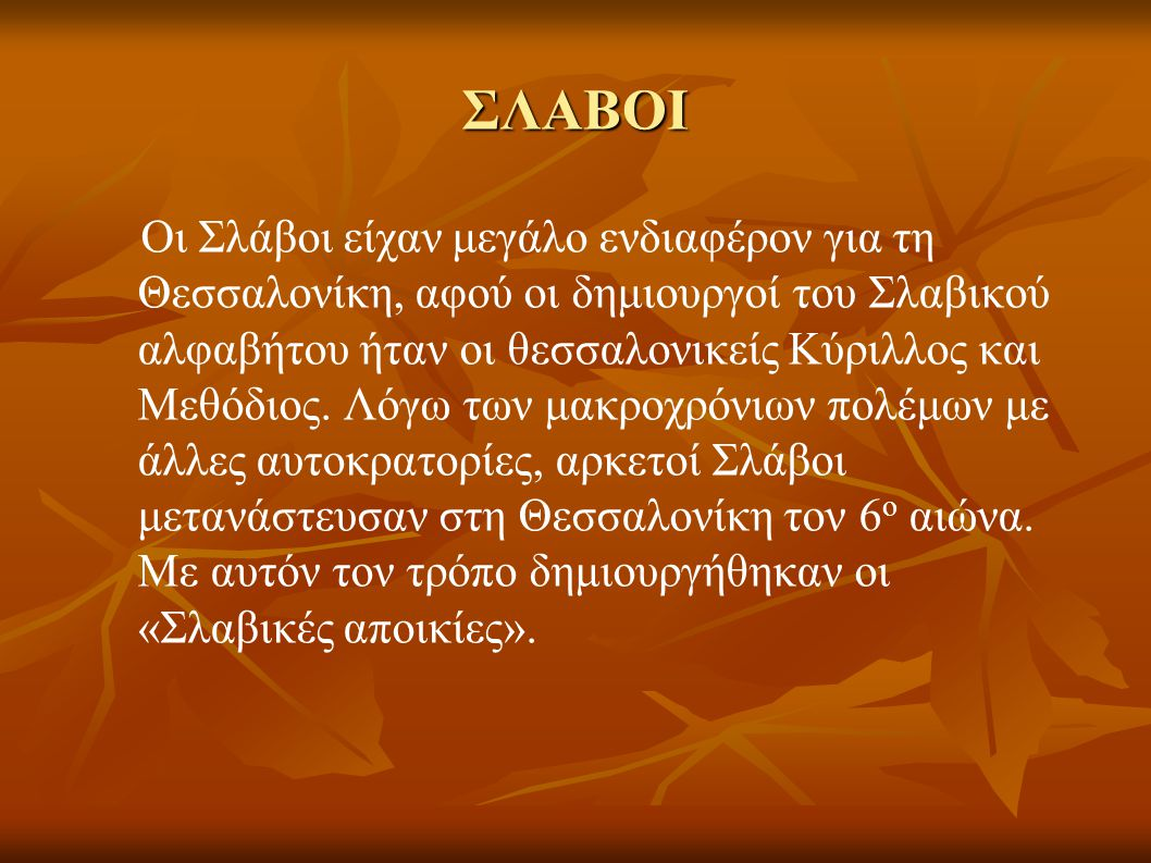 ΣΛΑΒΟΙ Οι Σλάβοι είχαν μεγάλο ενδιαφέρον για τη Θεσσαλονίκη, αφού οι δημιουργοί του Σλαβικού αλφαβήτου ήταν οι θεσσαλονικείς Κύριλλος και Μεθόδιος. Λό