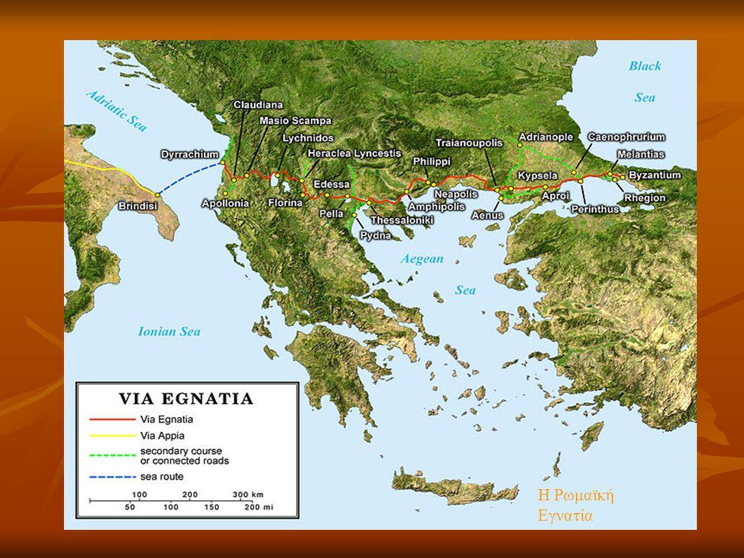 Η Ρωμαϊκή Εγνατία