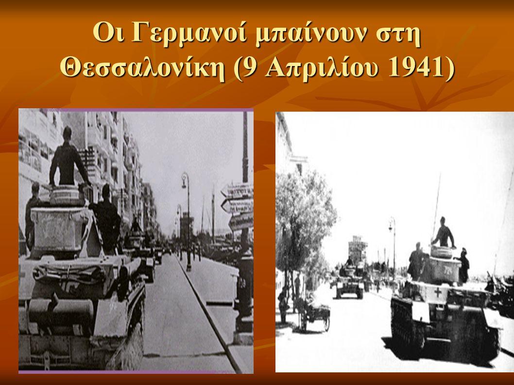 Οι Γερμανοί μπαίνουν στη Θεσσαλονίκη (9 Απριλίου 1941)